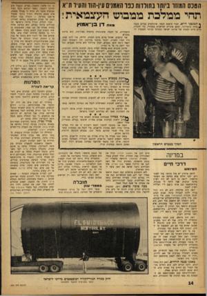 העולם הזה - גליון 1350 - 24 ביולי 1963 - עמוד 14 | הטנס המוזר ביותר בתולדות כפר האמנים עין־הוד והעיר ודא תחי ממלכת ממבועז העצמאית! * תכנ סנו היום, חברי מועצת הכפר, ארטיסטים עברים בקנה־ 3מידה בינעירוני, וסתם