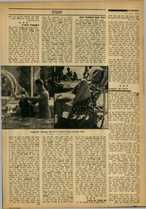 העולם הזה - גליון 1350 - 24 ביולי 1963 - עמוד 18 | הסח טני ם 1 (המשך מעמוד )17 ואחרי שנשא אשה והיה אב לשני ילדים, כאשר גילה שהאובייקטים המיניים האמיתיים שלו הם גברים. אשתו אהבה אותו, ומחוסר ידיעה העניקה לו חופש