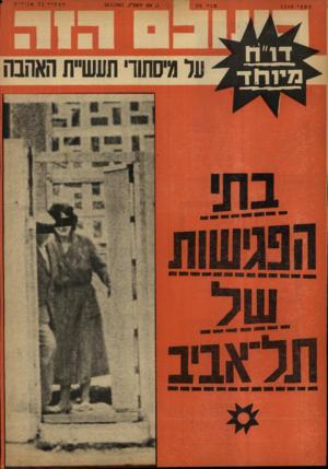 העולם הזה - גליון 1350 - 24 ביולי 1963 - עמוד 24 | מספר 1350 ג, אב תשב״ג24.7.1963 , המחיר 75 אג ור ות ער