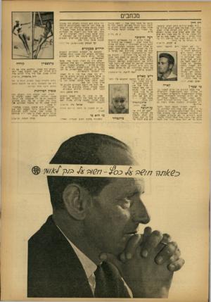 העולם הזה - גליון 1350 - 24 ביולי 1963 - עמוד 3 | מכתבים נניח שאתם צודקים ביחס?פרם: ערמומי, סוהר, ונו׳ ,אב? ,מה אתם רוצים מדיין? מי במו אבנרי יודע יערב ׳המרחק מדיין?פרט. ובכל זאת אתם ׳עמים אותו בפינה (העולם