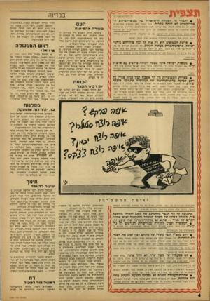 העולם הזה - גליון 1350 - 24 ביולי 1963 - עמוד 4 | תצפית במדינה כל הובויות שמורות • י תברר כי הפעולה הישראלית ;גד מטוסי־הצילום דד אמריקאיים לא היתה מקרית. כבר בעבר חצו מטוסים אמריקאיים העם מסוג זה את מרחב