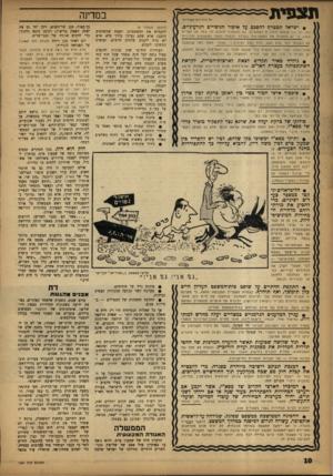 העולם הזה - גליון 1351 - 31 ביולי 1963 - עמוד 10 | תצפית במדינה 5:הזכויות שסורות • ישראל תצטרף להספם על איסור הניסויים הגרעיניים. בת ,.לה ה ו אומנם היסוכים בממשלה!< ,ם להצטרף להסכם זה. כמה מ! השרים טענו, כי יש