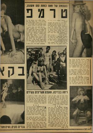העולם הזה - גליון 1351 - 31 ביולי 1963 - עמוד 12 | בעוצמה שד מאה משת שס משוגע, 0רמפ רת עתונאים, במועדון קרייזי הורס די־פאריסא־. מועדון־לילה זה, שהוקם לפני חמש־עש־רה שנה, היה שייך לגל החדש של הסטריפטיז הצרפתי.