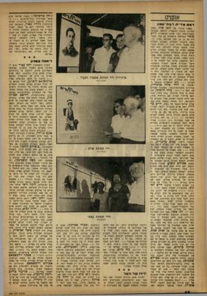 העולם הזה - גליון 1351 - 31 ביולי 1963 - עמוד 18 | ג׳והן פרופיומו כעבור שלושה ימים פרצה שערוריית קילר־פרופיומו בביקורה בהופעת הלהקה הבולגרית, שמחה שרת־החוץ גולדה מאיר, כששמעה קצין ב! לגרי מהלהקה יוצא אל הבמה,