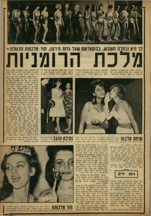 העולם הזה - גליון 1351 - 31 ביולי 1963 - עמוד 19 | כן היא נבחרה השבוע, בבוקאדשט שער גדות הירקון, הוד מרמתה הדגולה ־ מלכת הרומני 1ת הממוצעת ד,רומניה כמו כל סתם מועמדת ישראלית. רגליים כבדות, הליכה של ברווז, וראש
