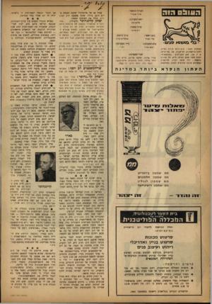 העולם הזה - גליון 1351 - 31 ביולי 1963 - עמוד 2 | הו 1ו 0 9וכוה העורך הראשי: אורי אבנרי ראש המערכת: שלום כהו עורך משנה: רוב איתן פט&ן!** 7וגי,ם• המוציא לאור: העולםהזה בע״מ. רחוב גליקסון ,8תל־אניב, טל 85