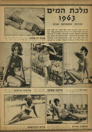 העולם הזה - גליון 1351 - 31 ביולי 1963 - עמוד 20 | מלכת ה מים סי דרת מו ע מ דו ת שניה מי תהיה מלכת המיב של ישראל ישנת 1963׳? זוהי •מאלה המכה כלים. את התשוכה אפשר יהיה לקכל רק כ* 31 באוגום ט, כאשר ייערך נשך