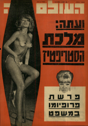 העולם הזה - גליון 1351 - 31 ביולי 1963