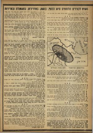 העולם הזה - גליון 1351 - 31 ביולי 1963 - עמוד 6 | נושים לנודדים הלוחמים סיוע בנסו, בנשק, במדריכים, בתעמולה ובמדיניות (המשך מעמוד )5 רק חלק קטן מאזור הכורדים מוחזק בידי הצבא העיראקי באופן יעיל, פחות או יותר.