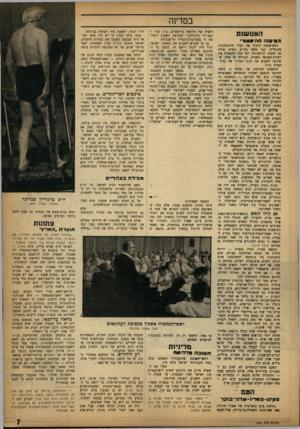 העולם הזה - גליון 1351 - 31 ביולי 1963 - עמוד 7 | במדינה האנ 1ש 01 המ־פגר־י ה חיוווו ר׳ רעש־אדמה הרעיד את העיד היוגוסלבית סקופליה״ קבר אלפי גברים ונשים. אולם גם זעקות קורבנותיו לא יכלו להשכיח את רעידת־האדמד,