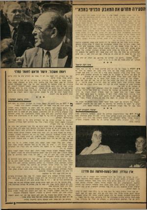 העולם הזה - גליון 1351 - 31 ביולי 1963 - עמוד 9 | הסעירה מחדש את המאבק הפנימי במפא״י כל חברי מפא״י בממשלה, המשיך ארן׳ היו בעד חברות שמעון פרס בועדת השרים לענייני בטחון, ואף פעלו לפי קו.זה. הם אף מוכנים להודות