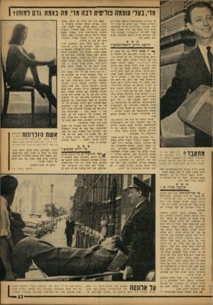 העולם הזה - גליון 1352 - 7 באוגוסט 1963 - עמוד 13 | מדי, בעלי עוצמה פוליטית וב ה מדי. מה באמת גו ם למוחו? 1 ! 111 7ד־-ר סנופן וורד מ־ : 8חיין בעליצות אל 1 1 /1 המצלמות בצאתו מבית־המשפט המרכזי. האס זוהי ה3עתו של