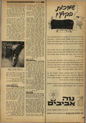 העולם הזה - גליון 1352 - 7 באוגוסט 1963 - עמוד 14 | ה חו ר בן (המשך נזטנווד ) 15 כשיש לך שלושה כיווני רוח מלאים בדירה, כאשר המרחק בין בנין לבנין הוא ברוחב של כשלושה רחובות עירוניים — אתה זקוק לשמיכה אפילו בליל