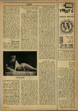 העולם הזה - גליון 1352 - 7 באוגוסט 1963 - עמוד 18 | אנשג ״ ל א 1עשהלךדבר ויי ועתה ג ס סח>סל\ מצופה שלושה ט ע מים בשלגון אחד וניל * פייות * שוקולד / 0ד ׳ 6י7 כריכות ״העולם הזה״ הקוראים אשר מסרו את כרכיהם לכריכה