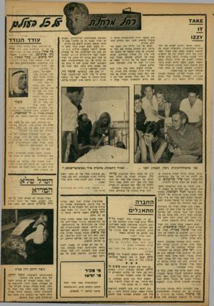 העולם הזה - גליון 1352 - 7 באוגוסט 1963 - עמוד 19 | 122¥ תושבי ייטראל רגילים לשמוע את התזמורת הפילהרמונית הישראלית מנגנת את ההימנון הלאומי בשעה אחת עשרה ועשר דקות בכל לילה. לקומץ קטן של תושבים, דיירי שכונת