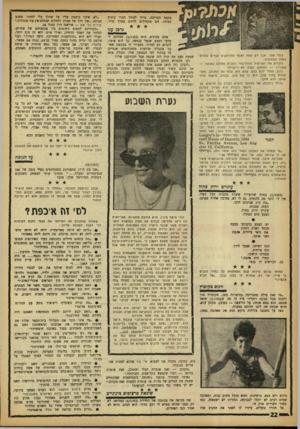 העולם הזה - גליון 1352 - 7 באוגוסט 1963 - עמוד 22 | מקצף הבריכה. צריך לעודד חברי קיבוץ כמוהו. הם מתחילים להיות מצרך נדיר. כולי צער. אבל רק אחת לאלף מתרחשים דברים נלוזים כאלה בממלכתי. זוכרים את הפרופיל ההוליבודי