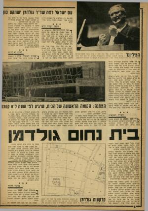 העולם הזה - גליון 1352 - 7 באוגוסט 1963 - עמוד 6 | עם ישראל וצה שד ו גוודמן ׳שתנוע שן שלם אך ורק תשלומים של כשמונים לירות לחודש עבור האדמה היקרה ביותר בירושלים. מתנה לעולה חדש המיליונר ד״ר נחום גולדמן, אשר כבר