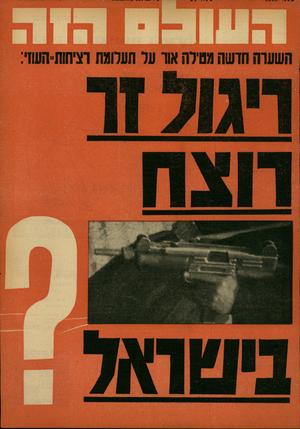 העולם הזה - גליון 1353 - 14 באוגוסט 1963
