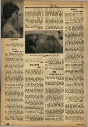 העולם הזה - גליון 1353 - 14 באוגוסט 1963 - עמוד 11 | במדינה ה כנ ס ה כ ה וו תו שלכהן ״ניזנזה לי שזוהי אחת האירוניות המרות ביותר של הגורל, שאותה גישה ביולוגית או גזענית, אשר הופצה על־ידי הנאצים, ואשר איפ״נה את