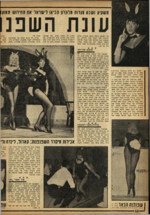העולם הזה - גליון 1353 - 14 באוגוסט 1963 - עמוד 12 | משקיע ושבע!עוות מדונוון הניאו לישראל את החידוש ממוע שנת השפג הכן שפנפנה נוספת בצבעי פינגווין, מבינה וחייכנית אשר תוביל אותו לשולחן. ואז תקשקש בזנב הכותנה שלה