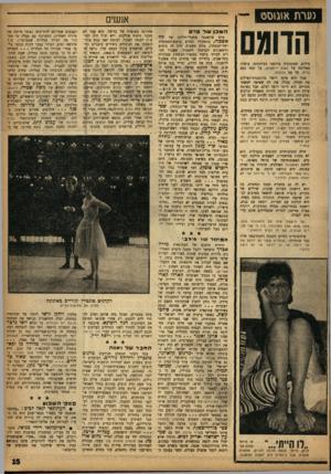 העולם הזה - גליון 1353 - 14 באוגוסט 1963 - עמוד 15 | גערת אעזס הדומם צילום. תמונותיה פורסמו בעיתונים: עוסרה ממליצה על באנס דיסקו נט, על קפה נמס עלית, על עט גלובוס. אבל היא אינה רואה בדוגמנות־הצילום את יעודה.