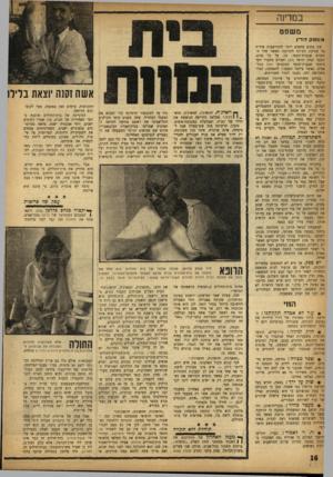 העולם הזה - גליון 1353 - 14 באוגוסט 1963 - עמוד 16 | במדינה מ שפ ט מטסקה דין אין מקום מתאים יותר להתייעצות סודית על מסיבת הביתה הקרובה מאשר חדר ה־שמוש שבבית־הספר. כך, על כל פנים, חשבו יצחק דניאל ( )17 ושניים