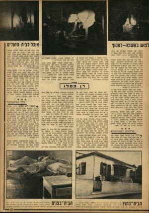 העולם הזה - גליון 1353 - 14 באוגוסט 1963 - עמוד 17 | אוכל לבית התולים דנוש באשפה-לאסוו רישמי. שני שותפיו האחרים הם קרוב־משפחתו, אשר ביתן, ודויד אסא, מטפל לשעבר בבית־החולים גן־טגד, השייך למשפחת ביתן־פלדמן. אבל תוך