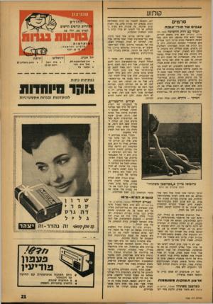 העולם הזה - גליון 1353 - 14 באוגוסט 1963 - עמוד 21 | קולנוע סרטים עג 3ישדחולי ־ עגבת תמיד עם רדת החשיכה (תמר, תל־ אביב; גרמניה) הוא סרט מתאים לפורים, מאחר והוא סרט מחופש. הוא מוצג בפני הצופה הישראלי כסרט בריטי