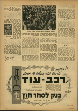 העולם הזה - גליון 1353 - 14 באוגוסט 1963 - עמוד 3 | פיס שום אפשרות לקרוא את העתון לפני הדפסתו — ואם יעשה זאת, כפי שדורשת הצעת־החוק, פשוט לא יוכל העולם הזה להופיע במועדו. מי שקורא את דברי השר בעיון, ישתכנע בעליל