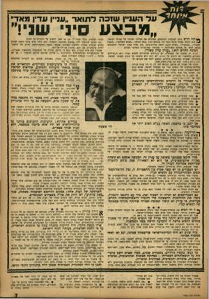 העולם הזה - גליון 1353 - 14 באוגוסט 1963 - עמוד 7 | על העניין שזכה לתואר ״עניין עדין מאד״ ״מבצע סיני שניר * * ונחחדש נוסף למונחים הסתומים, המהווים את המילון המדיני של אזרחי ישראל. … כי מאחורי כל הרמזים