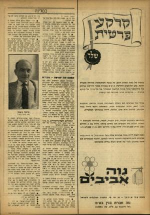 העולם הזה - גליון 1353 - 14 באוגוסט 1963 - עמוד 8 | במדינה (המשך מ ע מוד )7 היה בו מן הנצחי, מה היה בעל ערך אי־דאי רעיוניז׳׳ • על מאמר־ההשמצה של יזהר סמילנ־סקי נגד הוותיקים :״לא נעלבתי מדבריו ו־מכתיבתו של יזהר.