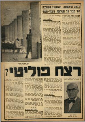 העולם הזה - גליון 1353 - 14 באוגוסט 1963 - עמוד 9 | בפעם הראשונה: ההשערה השוכנת אור סביר על תעלומת רוצחי־העוז *** לושה אנשים נרצחו בישראל תוך 14/תשעה חודשים. שלושתם נרצחו בצרורות שנורו מתת־מקלע עוזי. בשלושת