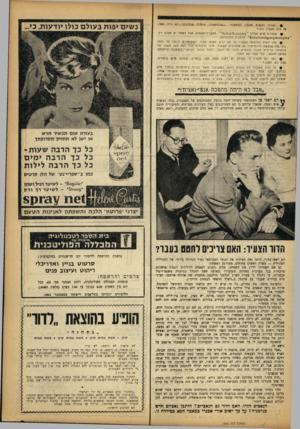 העולם הזה - גליון 1355 - 28 באוגוסט 1963 - עמוד 7 | ן>ס. אס מישהו קם נגד גילויים של נאציזם, הוא נחשב לאדם אמיץ. מדוע דרוש לזה ־אומץ? … לכן יכולים הנאצים לחזור. הנאצים חזרו. האם חוזר ו.פ הנאציזם? היתכן נאציזם