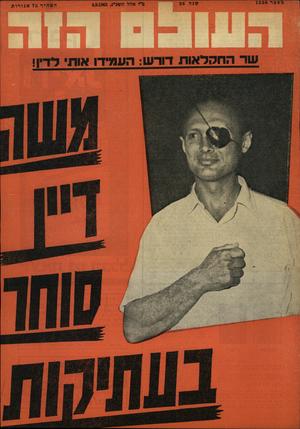 העולם הזה - גליון 1356 - 4 בספטמבר 1963 - עמוד 1 |