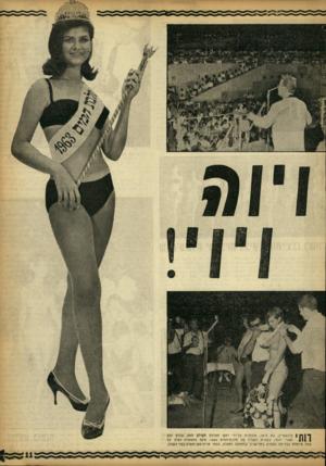 העולם הזה - גליון 1356 - 4 בספטמבר 1963 - עמוד 11 | ^ | ך ברנשטיין, בת ה־ , 18 מוכתרת על־ידי ראש מערכת העולם הזה, שלום כהן ן | 11 ואורי זוהר, כסגנית השנית של מלכת־המים . 1963 טקס ההכתרה נערך על במה מיוחדת בבריכת