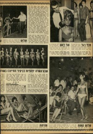 העולם הזה - גליון 1356 - 4 בספטמבר 1963 - עמוד 12 | הערב המפואר נפתח במצעד כללי של המועמדות, שצעדו לאורך מסלול אשר השתרע לאורך כל יציעי הבריכה, דרי אלפי הצופים. רוח ים קלילה, המית גלי־הים, ומאות כסאות־נוח