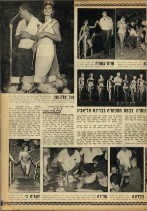 העולם הזה - גליון 1356 - 4 בספטמבר 1963 - עמוד 13 | * 11 היא ג׳ולייט קורדה. נ׳ולייט זכתה ) 11 במשאל מוקדם שנערך בין המוענז־מועמדת הבטוחה לזכיה בתואר המלכה. הי-א מלכה זילבר, שזנתה בתואר נסיכת הכינרת. היא נראית