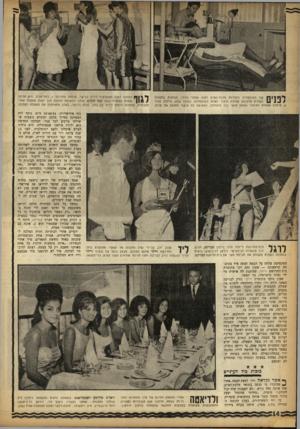 העולם הזה - גליון 1356 - 4 בספטמבר 1963 - עמוד 14 | 11 *1ן | 1ן של המועמדות בתחרות מלכתיהמים דאגה אסתר גורלי, הנראית בתמונה כשהיא מרכיבה מסיכת איפור לאחת הסועמדות. בסלון שלה, ברחוב הגזר ,4טיפלת אשפית האיפור