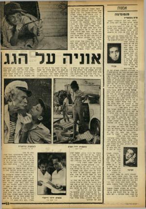 העולם הזה - גליון 1356 - 4 בספטמבר 1963 - עמוד 15 | אמנות פנטומימה מים בפאריז מישהו קרא להם דון־פאקירו וסאנש־- סמואל. שניהם קיבלו את השם בחיוך, לא אמרו דבר. הם אילמים. אבל לא תמיד, רק כשהם עולים על הבמה• כשהם