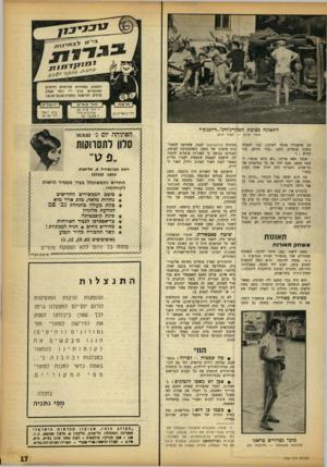 העולם הזה - גליון 1356 - 4 בספטמבר 1963 - עמוד 17 | התאונה בצומת המלך״ג׳ורג׳-דיזנגוף * מאור אדום — ליאור ירוק כה שיעבירו אותה לשיכון. כבר למעלה משנה אומרים להם. :עוד חודש, עוד אומר האח אריה :״לא כדאי עכשיו לצאת