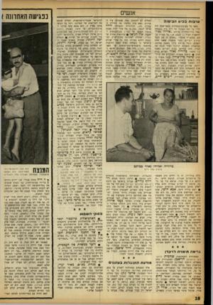 העולם הזה - גליון 1356 - 4 בספטמבר 1963 - עמוד 18 | אנשים עניבות בכים הביטגה משך כל מערכת־הבחירות בבאר־שבע היה תלוי על הצד הפנימי של דלת בית משפחת באודי כרה־בחירות שקרא :״אליהו ;אורי לראשות העיר — הצבע א׳.״ על