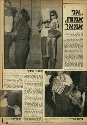 העולם הזה - גליון 1356 - 4 בספטמבר 1963 - עמוד 19 | א יא מות. אמא! ״ תם. היא אולי לא תראה יותר את ילדיה׳ משום שהכניסה לדרום־אפריקה אסורה עליה, מאז נימלטה משם לפני שלוש שנים. והיא אפילו לא נפרדה מהם. היא חזרה