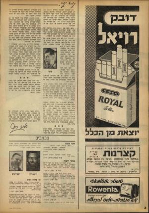 העולם הזה - גליון 1356 - 4 בספטמבר 1963 - עמוד 2 | רק לעיתים רחוקות מחליט העולם הזה לא לפרסם ידיעה, שנבדקה והוכחה כנכונה. בפעם האחרונה קרה הדבר לגבי ידיעה על העברתו של סגן־אלוף דוב סיני מתפקידו כדובר צה׳׳ל,