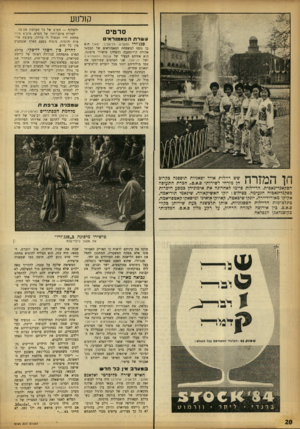 העולם הזה - גליון 1356 - 4 בספטמבר 1963 - עמוד 20 | קולנוע סרטים עשרת הסאמוראים סנג׳ור* (מקסים, תל־אביב; יפאן) הוא בן נוסף למשפחת הסאמוראים של הבמאי אקירה קורוכאבה והשחקן טושירו מיפונה. הוא אחיהם הצעיר של שבעת
