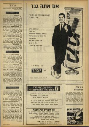 העולם הזה - גליון 1356 - 4 בספטמבר 1963 - עמוד 22 | אם אתה גבר חדו־יך־ העולם הזה ממליץ מה לראות, מה לשמוע, היכן לבקר השבוע: ה תגל חבמשחת מכו גילוח* של יצהר • הפישפש (התיאטרון העירוני חיפה ; באולם הקאמרי