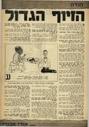 העולם הזה - גליון 1356 - 4 בספטמבר 1963 - עמוד 5 | ני אוהב את פולה בן־גוריון. לה הכישרון הנדיר לקרוא לילד בשמו. בסיגנונה האישי המיוחד, שאינו ניתן לחיקוי, היא תמיד קולעת לבול. השבוע שהתה פולה בבאר־שבע. שם ניתקלה
