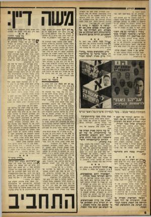 העולם הזה - גליון 1356 - 4 בספטמבר 1963 - עמוד 6 | (המשך מעמוד )5 העדתיים לא זכו בבאר־שבע לשני מנד־סים, אלא לשלושה. כי מלבד רשימתו של הכם, שזכתה לשני מנדטים, היתה בעיר רשימה עדתית נוספת: הרשימה ג׳ .ראשיה היו