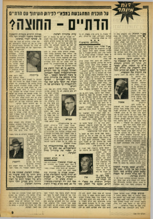 העולם הזה - גליון 1356 - 4 בספטמבר 1963 - עמוד 9 | $3803 יייייי על תוכנית המתגבשת בתנאי׳ לפירוק חשיתוו עם הדתיים **ץ ר הדתות זרח ורהפטיג עלה ל־ \1/ישיבת הממשלה, כשחיוך של מנצח על פניו. השר נמוך־הקומה
