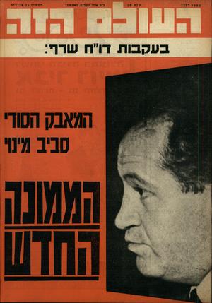 העולם הזה - גליון 1357 - 12 בספטמבר 1963 - עמוד 1 | שנח 26 כ״כ אלול תשכ״ב12.9.1963 , בעקבות דוייח שדף מחיר
