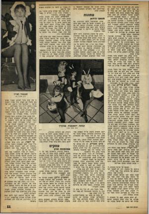 העולם הזה - גליון 1357 - 12 בספטמבר 1963 - עמוד 11 | משום מד״ אין דרך זו עוזרת תמיד. תופתע תמיד לגלות שאינך יכול לצאת אם בגלל אי ידיעת שסה זרה, אם בגלל שנמצאו בעלי מקצוע טובים ממך. תופתע גם לשמוע שחוטר כישורים לא